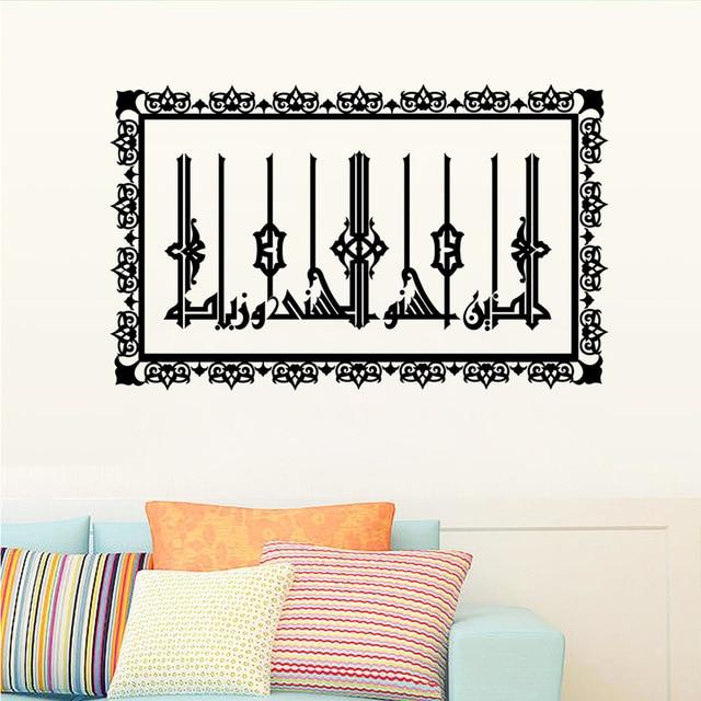 Fake Metal Scroll Frame Islamic Muslin Design Wall Decal Sticker ...