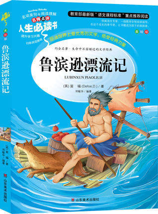 Wholesale genuine books Robinson Crusoe Book extracurricular English literature book four children's books robinson james starman omnibus vol 06