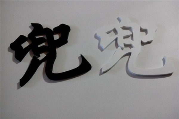 High Quality Laser Cut PVC Numbers,PVC Letters And Numbers