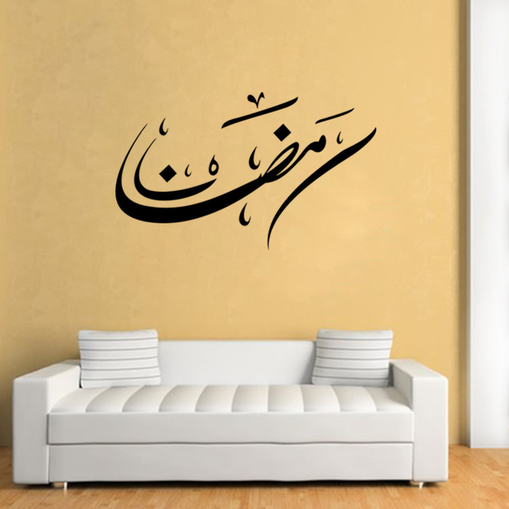 Black Muslim Islam Wall Art Decals Arabic Wallpaper for Living Room ...