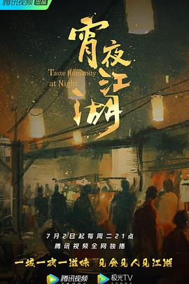 宵夜江湖的海报