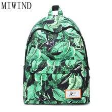 Miwind бренд 2017 повседневные женские рюкзак для школы для девочек-подростков школьные сумки дорожные Рюкзаки повседневные зеленый лист рюкзак TJQ956