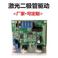 5A Diode Driven by Laser Circuit Board Bare Board Continuous Pulse Power Supply
