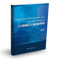 A Historical Survey of Sanguo Yanyi in English Translation learn as long as you live knowledge is priceless and no border 242