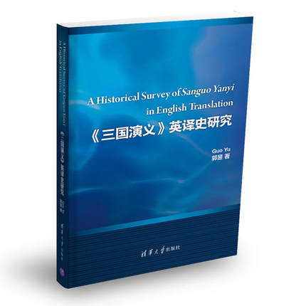 A Historical Survey of Sanguo Yanyi in English Translation learn as long as you live knowledge is priceless and no border-242A Historical Survey of Sanguo Yanyi in English Translation learn as long as you live knowledge is priceless and no border-242