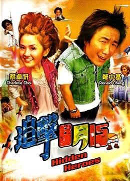 《追击8月15》2004年香港,中国大陆喜剧,科幻电影在线观看