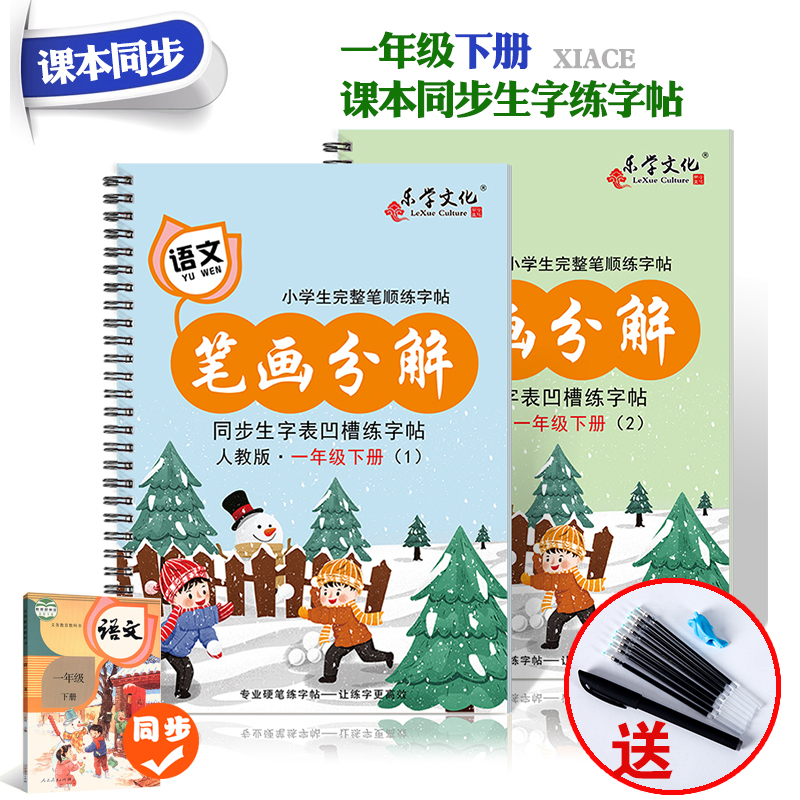 New 2pcs/set Pupils First Grade Chinese Order Of Strokes Calligraphy Copybook Groove Copybook Writing For Beginner Libros