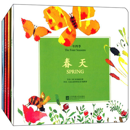 Child Reading Bilingual World, Picture Books, All The Year Round Spring / Summer / Autumn / Winter, 4 Volumes