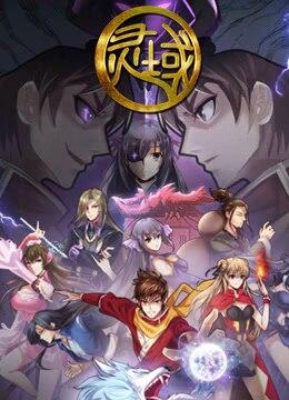 《灵域 第5季》2017年中国大陆剧情,动画,奇幻动漫在线观看