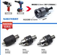 Electric Wrench Convert To Hand Electric Drill 2 13 1 5 13 3 16mm Electric Drill