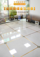 Floor Tile Decorative Line Sticker Self-adhesive Bedroom Living Room Gold Foil Water-proof and Wear-resistant