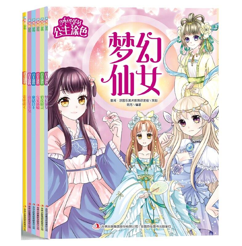 6 Books/Set Graffiti Coloring Book For Kids Children Cute Beauty Girl Princess Picture Book Manga Girls Comics Cartoon Painting