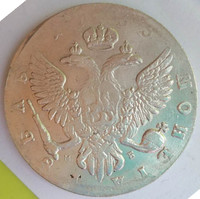 Nice1755 Russian 1 Roble In 90 Silver Exact Copy