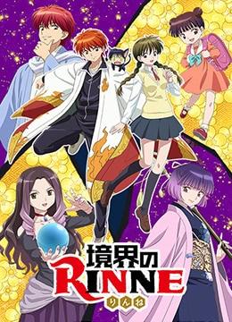 《境界之轮回 第三季》2017年日本喜剧,爱情,动画动漫在线观看