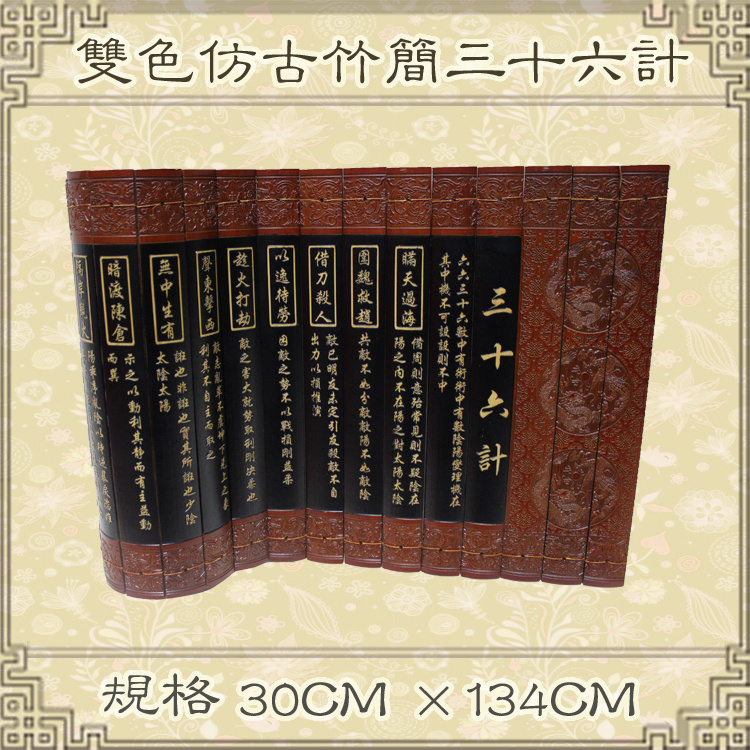 Chinese Classical Bamboo Scroll Slips Famous Book Of Thirty-Six Stratagems Size : 30 X 134 Cm