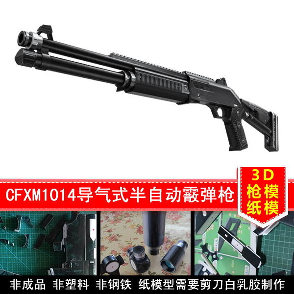 3D Paper Model High Simulation Firearm 1:1 CF Through The Fuse CFXM1014 Gas Guided Semi-automatic Shotgun