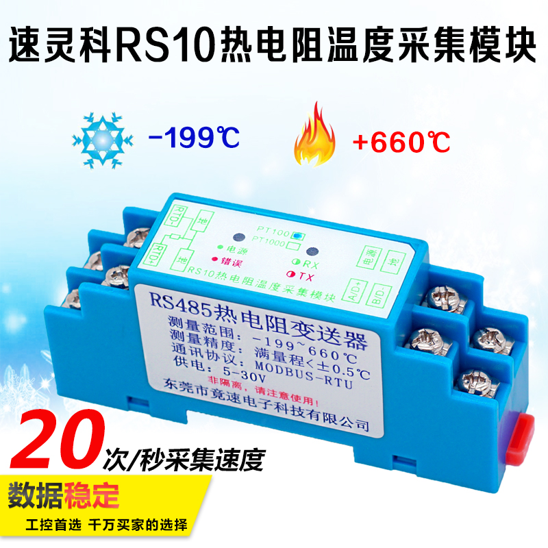 цена на RS10-PT100 Thermal Resistance Temperature Acquisition Module for Temperature Measuring Transmitter RS485 to MODBUS Guide