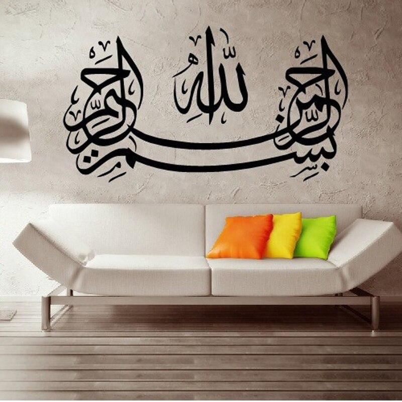 Arabic Wall Sticker Removable Diy Islamic Wall Stickers