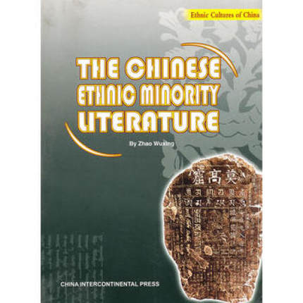 Literature Of China's Ethnic Minorities Keep On Lifelong Learning As Long As You Live Knowledge Is Priceless And No Border 217