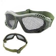 Регулируемые тактические очки для пейнтбола из стальной проволочной