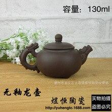 Yixing tea factory wholesale unglazed antique beauty pot of Kung Fu Dragon teapot pieces can be mixed batch 130ml