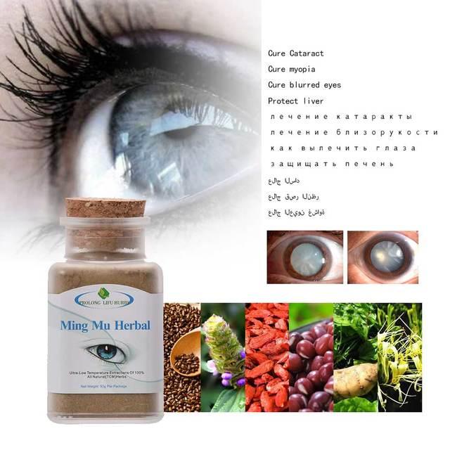 Prolong Lifu Ming Mu Herbal Cure Cataract, Myopia, Blurred Eyes, Decrease Sight Loss, Prevent Eye Diseases, Protect Liver