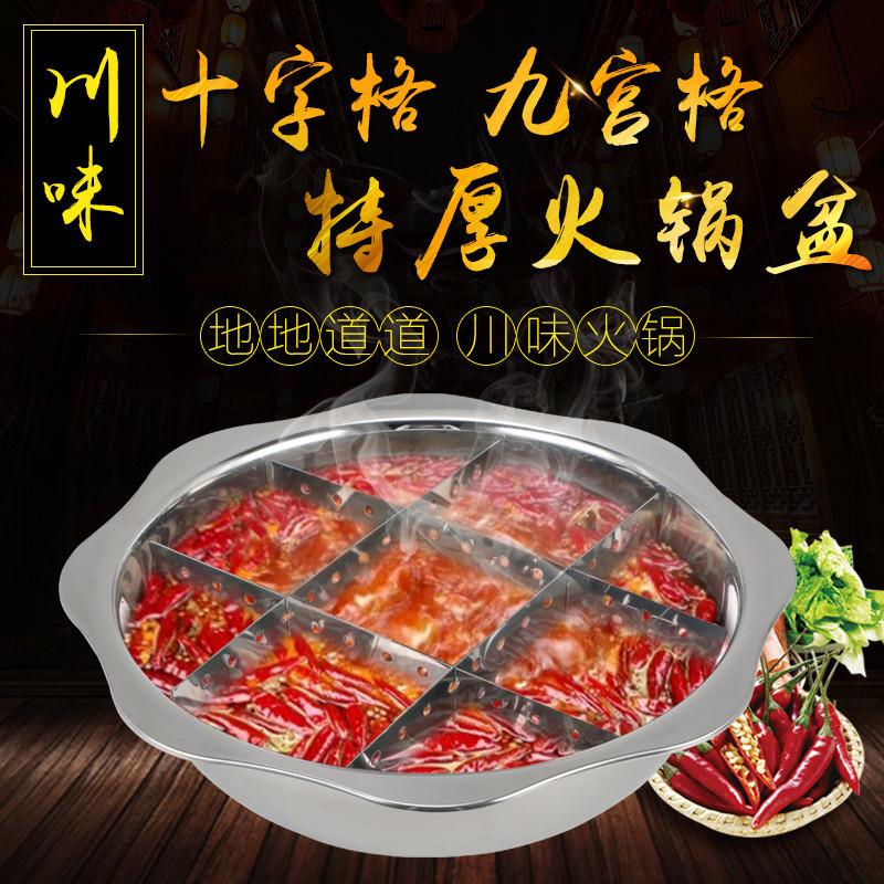 Thickening stainless steel Sichuan Chongqing chafing dish Sudoku spicy hot pot soup stewpan pan Chinese fondue basin