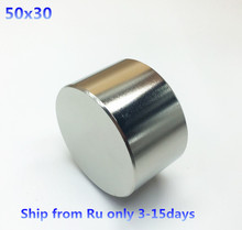 1pcs Dia 50×30 mm N35 neodymium 50*30 mm hot round magnetic Strong magnets 50mmx30mmRare Earth Neodymium Magnet  50x30mm
