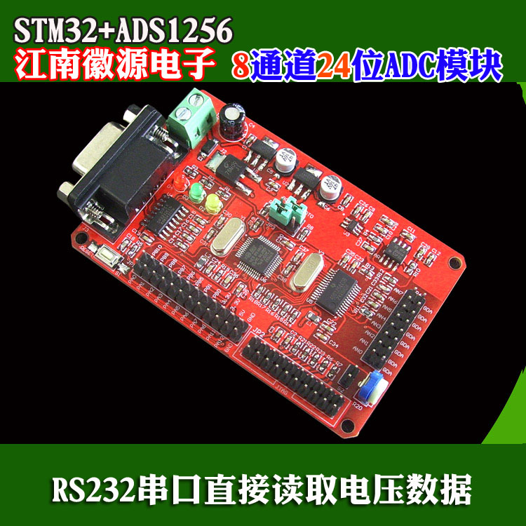 AD Acquisition Module / 8-channel 24-bit ADC Conversion / STM32F103C8T6 Microcontroller Development BoardAD Acquisition Module / 8-channel 24-bit ADC Conversion / STM32F103C8T6 Microcontroller Development Board