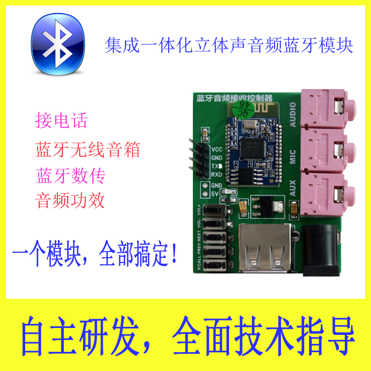 4 Bluetooth stereo audio / wireless receiver module DIY module wireless audio speaker amplifier modification bluetooth 4 0 edr audio receiver board wireless stereo hifi amplifier sound module