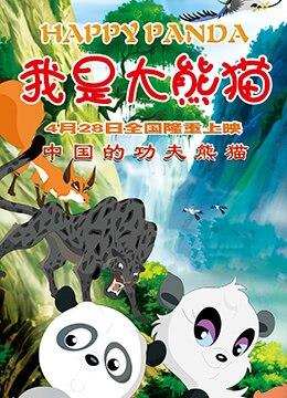 《我是大熊猫》2012年中国大陆动画,冒险电影在线观看