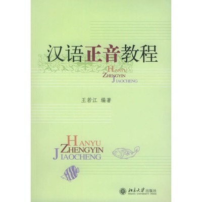 A Course in Chinese Pronunciation Correction (With 1 MP3 CD) (Mandarin Chinese Edition) (Mandarin Chinese) Paperback leve6 hsk real test collection of new chinese proficiency with a cd enclosed chinese edition chinese paperback