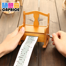 Shipping tape DIY hand wooden rocking chair music box creative gift to send to friends to