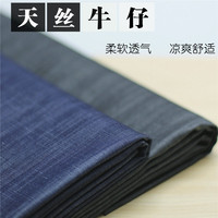 2018 Silk Fabric Free Shipping Jeans, Silk, Vertical And Slub S, Pure Tencel, Denim , Garment, Dress, Clothing, Cloth. Fabric