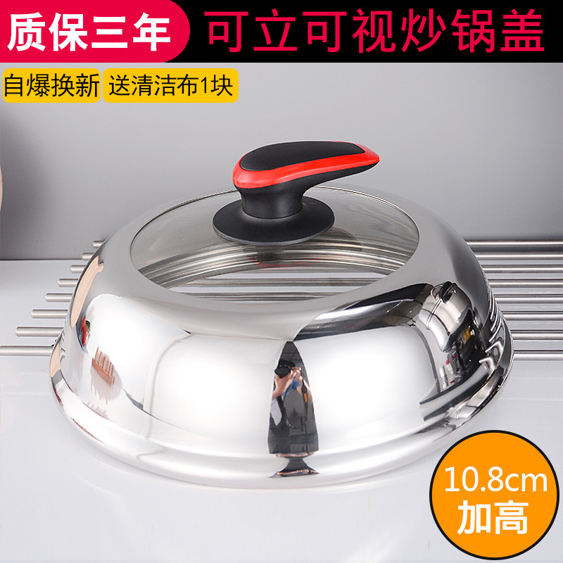 Steamed frying pan stainless steel glass lid wok thicken deepen high pot cover kitchen cookware accessories oil proofing 30 36cm|Cookware Lids| |  - title=