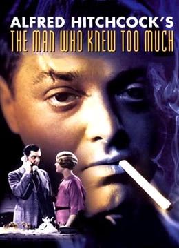 《擒凶记》1934年英国悬疑,惊悚,犯罪电影在线观看