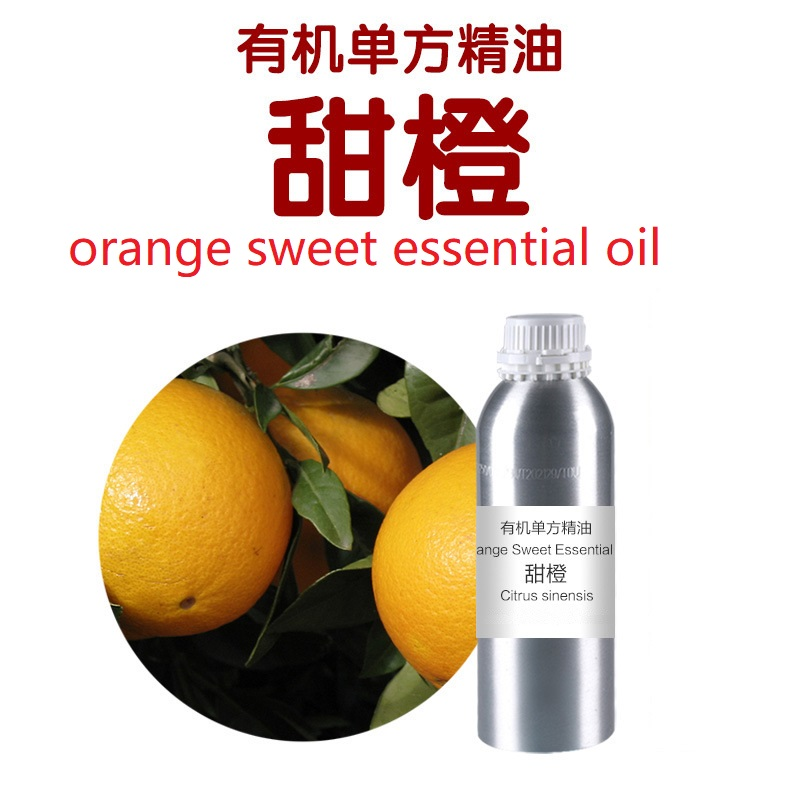 Cosmetics massage oil 50g/ml/bottle Orange essential oil base oil, organic cold pressed vegetable oil plant oil free shipping cosmetics 50g bottle chinese herb tea tree extract essential base oil organic cold pressed tea tree oil