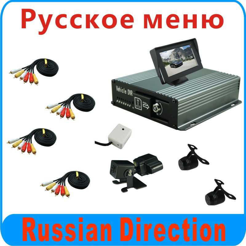 Special For Russia 4CH CAR DVR Kit For Taxi Bus