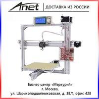 Новинка! 3d принтер Prusa i3 Анет Новый A2s + серебро/Высокое качество экран металлический каркас/8 ГБ microSD и пластмассы подарочные/доставка из Росс