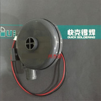 Original QUICK706DW+hot air gun disassembly station snail Fan.Only suitable for QUICK 706W+models, not suitable for other model