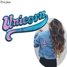 Prajna Unicorn Iron On Patches For Clothing Embroidered Stripe Clothes Applique Cartoon Cute Patch Kids T-shirt Badge DIY