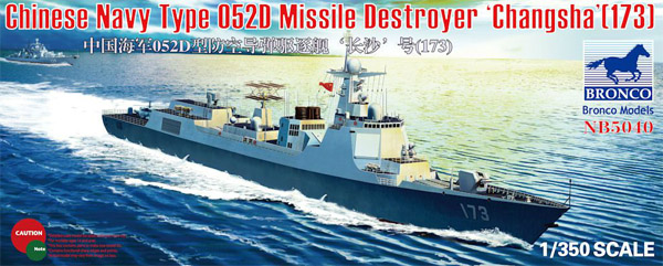 """Картинки по запросу новейший ракетный эсминец """"Чанша"""" типа 02D"""