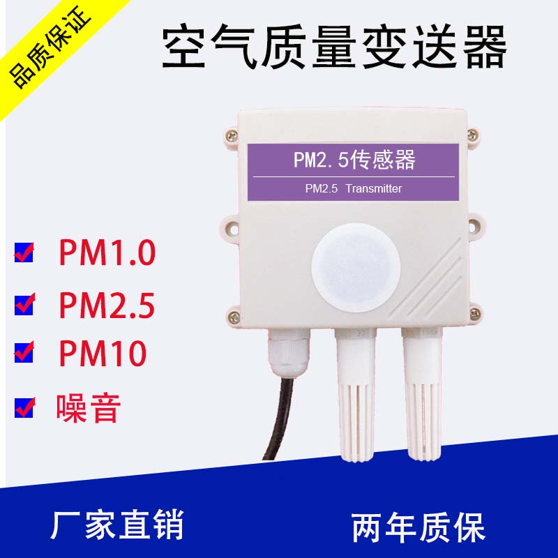 PM2.5 Sensor Laser Module of Air Quality Monitoring Instrument for Haze Particulate Dust NoisePM2.5 Sensor Laser Module of Air Quality Monitoring Instrument for Haze Particulate Dust Noise