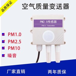 PM2.5 Sensor Laser Module of Air Quality Monitoring Instrument for Haze Particulate Dust Noise
