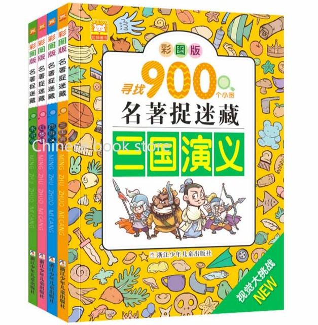 Us 3099 Kids Chinese Riddles Puzzle Color Picture Book Classic Literature Hide And Seek Game Books Training Mindfulness Thinking 4pcs In Books