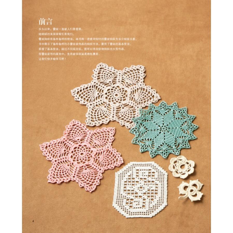 Encaje crochet tejer patrones Libro de entrada al dominio con ...