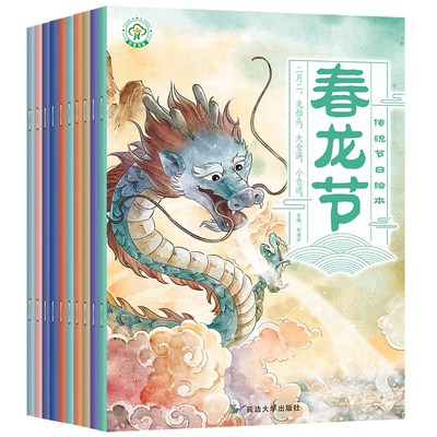 10pcs/set Chinese Traditional Festival Picture Book With Pin Yin Learn To Chinese Culture Textbook For Kids Children