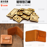 DIY leather craft 110x95x25mm men folded wallet coin bag pocket card holder knife mould cutting dies hand punch tool pattern 7|Punching| |  -