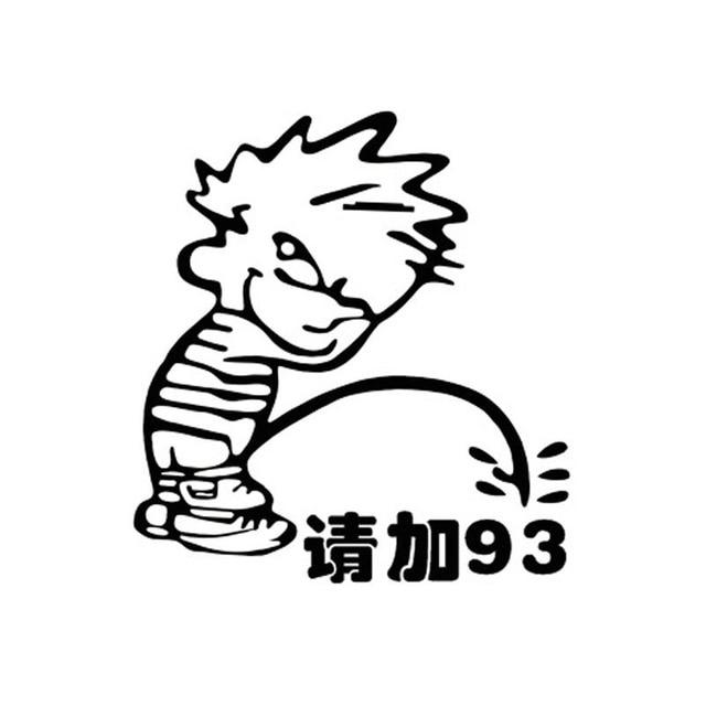 11 10 Cm Cartoon Tankdeckel Aufkleber Kinder Pee 93 Lustige