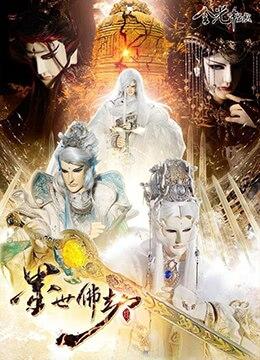 《金光御九界之墨世佛劫》2015年台湾动画,奇幻动漫在线观看